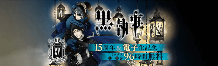 """""""Black Butler"""" Celebrates 15th Anniversary! Digital Manga Free to Download for Just 96 Hours!"""