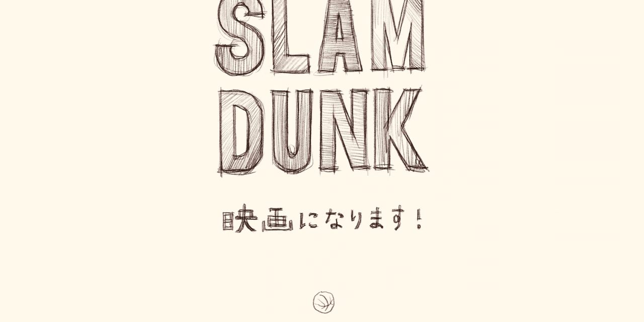 "Takehiko Inoue Teases New ""SLAM DUNK"" Anime Film!"