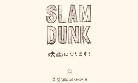 """Takehiko Inoue Teases New """"SLAM DUNK"""" Anime Film!"""