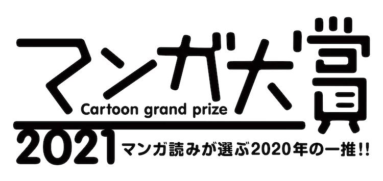 Manga Taishou Awards 2021 Announces List of Nominees