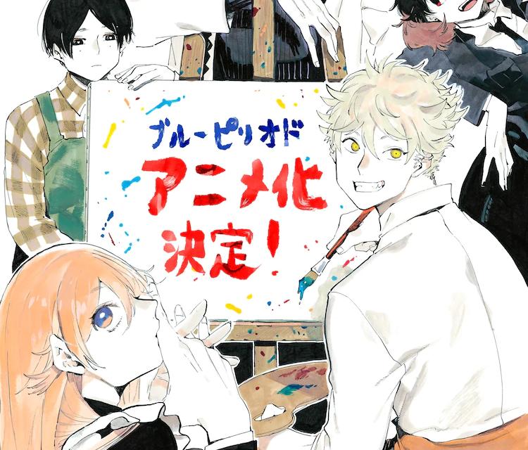 "TV Anime Adaptation of Tsubasa Yamaguchi's ""Blue Period"" Announced!"