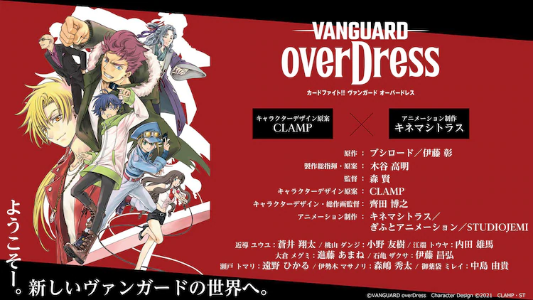 """New """"CARDFIGHT!! VANGUARD"""" TV Anime """"OVERDRESS"""" Out 3rd April!"""