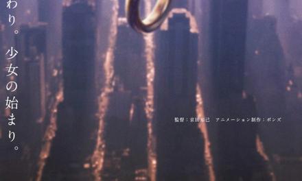 "Third and Final Film of ""Eureka Seven: Hi – Evolution"" Trilogy Out Summer 2021"