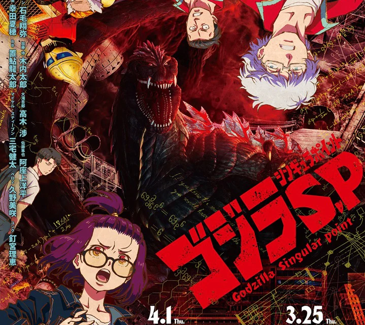 """""""Godzilla SP Singular Point"""" Out in Japan 1st April, on Netflix Worldwide 25th March!"""
