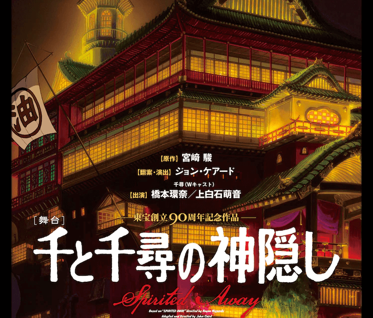 """Spirited Away"" Stage Play Announced for 2022! To Star Kanna Hashimoto and Mone Kamishiraishi!"