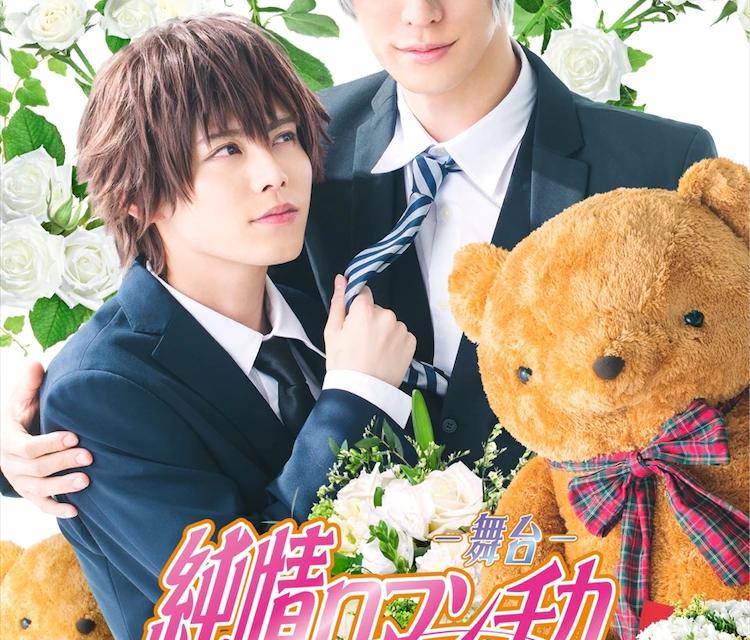 "Stage Play Adaptation of Shungiku Nakamura's ""Junjo Romantica"" Announced!"