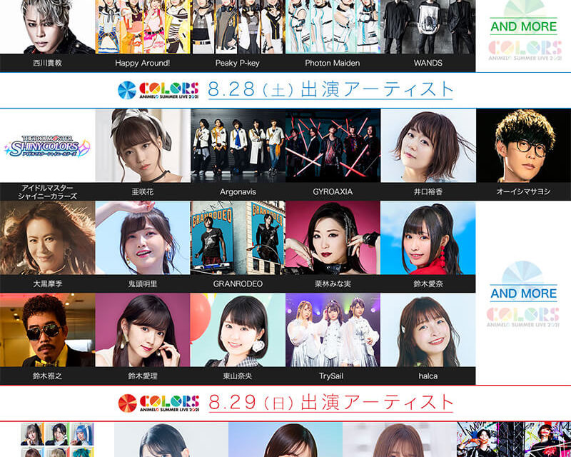 """""""Animelo Summer Live 2021 -COLORS-"""" Reveals 3-Day Line-Up!"""
