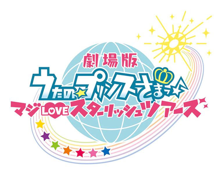 """Uta no☆PRINCE-sama♪ Maji LOVE THE MOVIE Starish Tours"" Announced for 2022!"