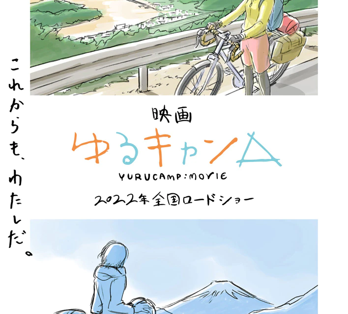 """Get Comfy as """"Yurucamp△"""" Movie Teased for 2022!"""