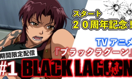 "All 24 Eps of Rei Hiroe's ""BLACK LAGOON"" Up on YouTube!"
