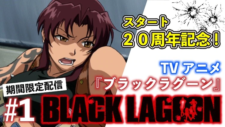 """All 24 Eps of Rei Hiroe's """"BLACK LAGOON"""" Up on YouTube!"""