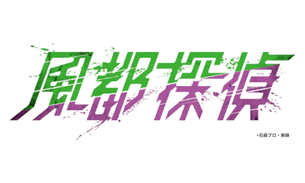 """Kamen Rider W"" Manga Sequel ""Futo Tantei"" Gets Anime Summer 2022"