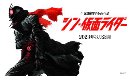 "Hideaki Anno to Direct Live-Action ""Shin Kamen Rider"" Film, Out March 2023"