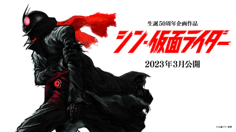"Hideaki Anno to Direct Live-Action ""Shin Kamen Rider"" Film, Out March 2023"