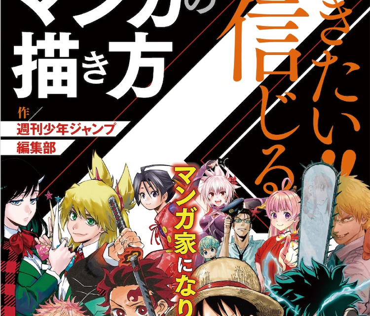 Weekly Shonen Jump Editorial Department Releases Manga How-To Book