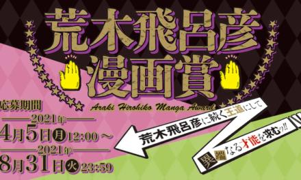 "Ultra Jump Announces the First ""Hirohiko Araki Manga Award"""