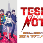 """TESLA NOTE"" TV Anime Adaptation Announced for 2021!"