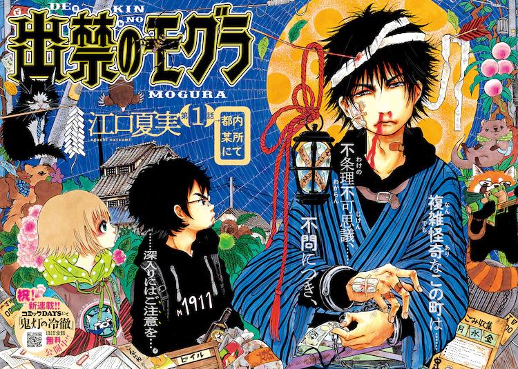 """Hozuki's Coolheadedness"" Author Natsumi Eguchi Debuts New Manga ""Dekin no Mogura"""