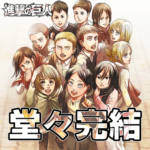 """Attack on Titan"" Manga Ends Today 9th April"