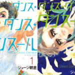 "George Asakura's ""Dance Dance Danseur"" To Get Anime Adaptation"