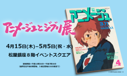 Animage and Studio Ghibli Hold Special Exhibition in Tokyo