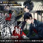 "15th Anniversary ""Kuroshitsuji Exhibition -Rich Black-"" Slated for Tokyo, Osaka, Hyogo, and Ishikawa"