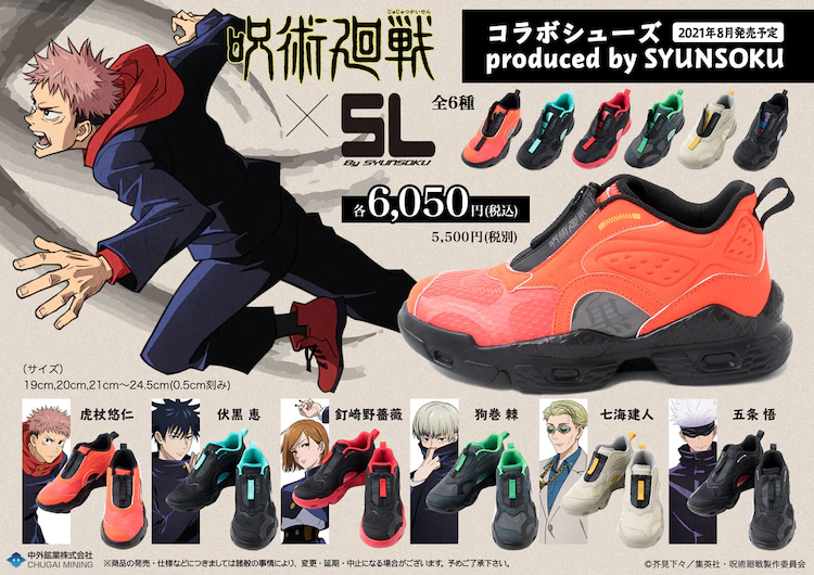"""Jujutsu Kaisen"" to Release Collab Sneaker Line Out August 2021!"