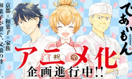 "Rin Asano's Sweet-shop Manga ""Deaimon"" to be Adapted into Anime"