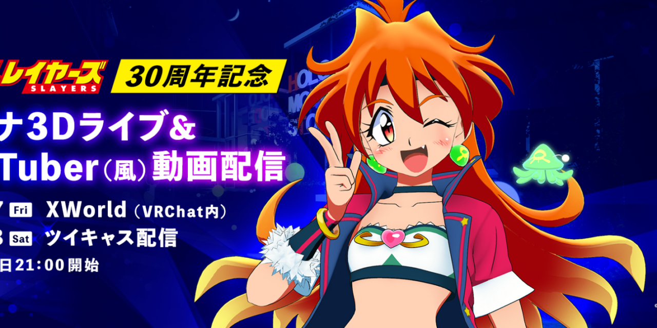"Megumi Hayashibara Performs as Lina Inverse for ""Slayers"" 30th Anniversary Event!"