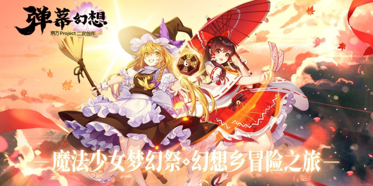 """""""Touhou Project"""" Gets Official Spin-off for Global Release, Starting with China"""