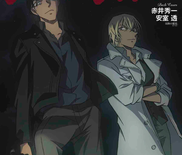 "Shuichi Akai and Rei Furuya of ""Detective Conan"" Featured on Women's Magazine anan"