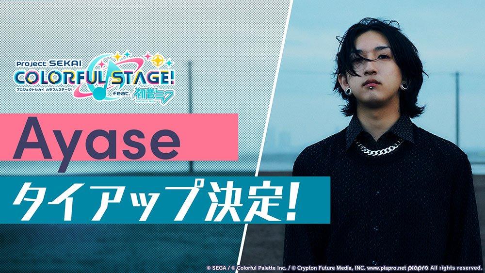 "YOASOBI's AYASE to Collaborate with ""Project Sekai: Colorful Stage! Feat. Hatsune Miku"""