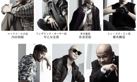 """Additional Cast Members Announced for """"BANANA FISH"""" Stage Play!"""