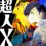 "Sui Ishida of ""Tokyo Ghoul"" Fame Starts Serialisation on New Title ""Chojin X"""