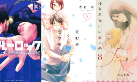 45th Kodansha Manga Awards Winners Announced!
