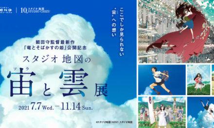 Studio Chizu 10th Anniversary Exhibition Announced!