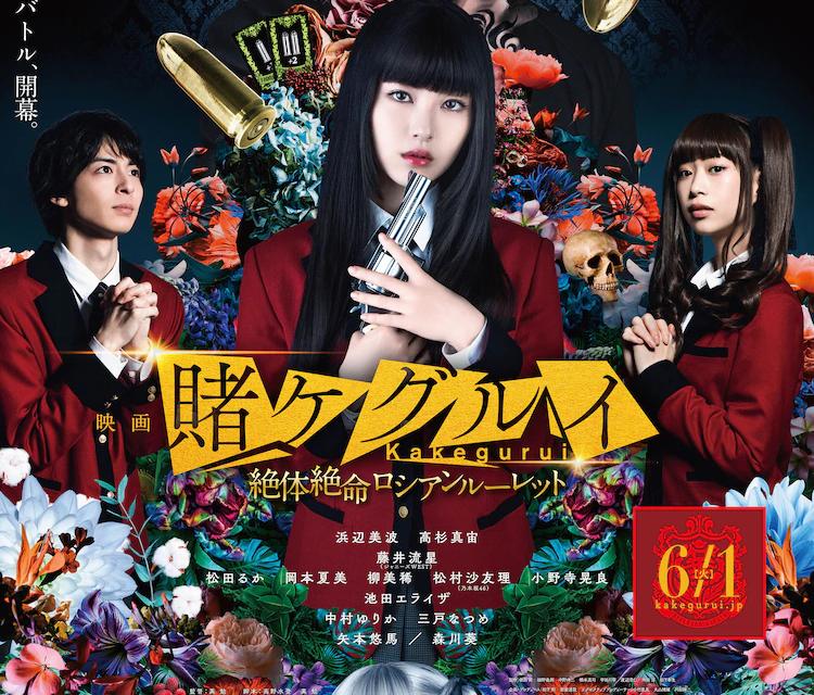 """""""Kakegurui The Movie 2: Zettaizetsumei RUSSIAN ROULETTE"""" Finally Drops 1st June"""