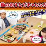 TAKARATOMY's PlaRail Line Collaborates with Sushiro to Bring Kaiten Sushi Fun to Your Home!