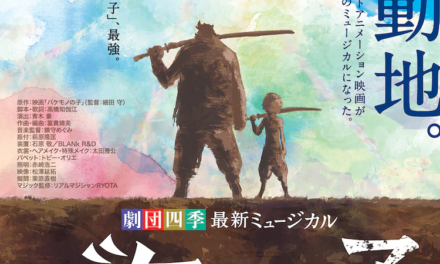 """Mamoru Hosoda's """"The Boy and the Beast"""" to be Adapted into a Musical, Premiering April 2022"""