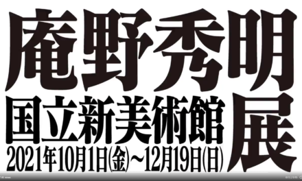 """""""Hideaki Anno Exhibition"""" Set for the National Art Center Tokyo in October 2021"""