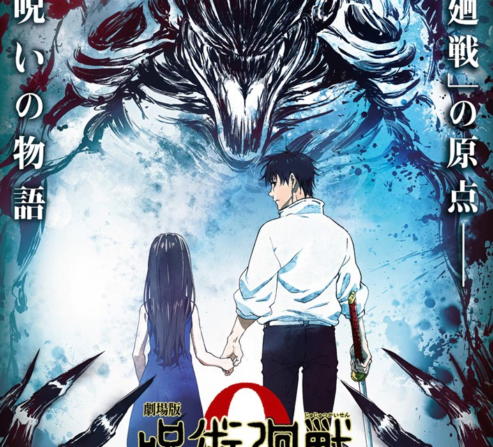 """Jujutsu Kaisen The Movie 0"" Out 24th December 2021"