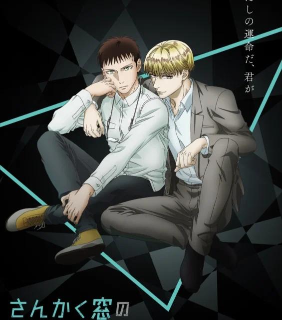 """""""Sankaku Mado no Sotogawa wa Yoru"""" TV Anime Adaptation Releases Teaser Vid!"""
