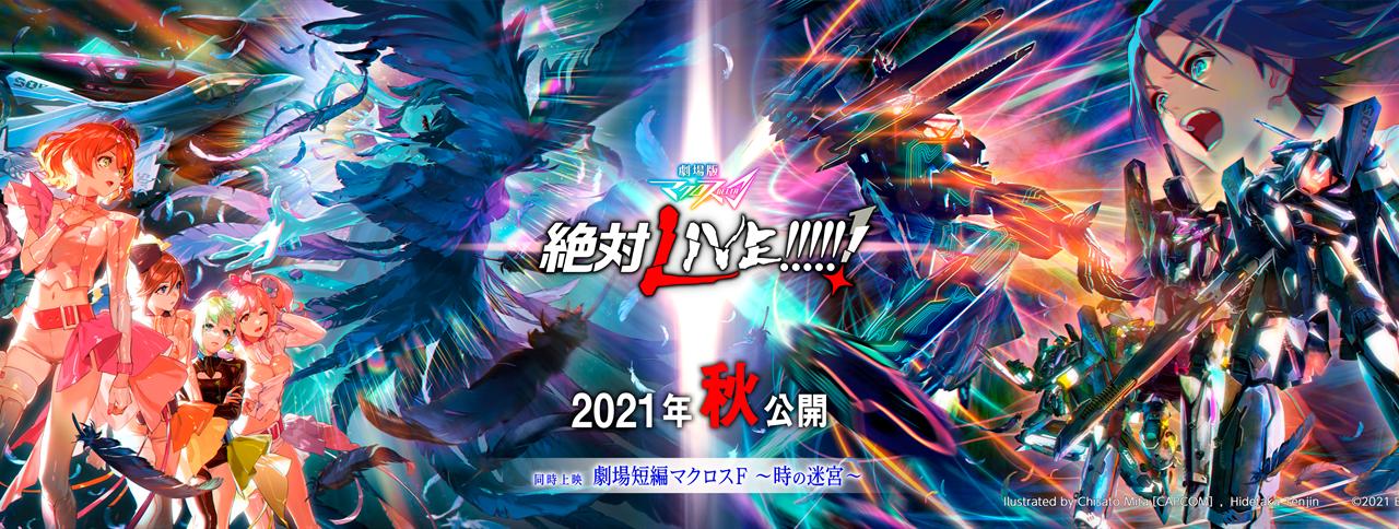 """Macross Δ The Movie Zettai LIVE!!!!!!"" and ""Theatrical Short Macross F ~ Toki no Meikyuu ~"" to Screen Simultaneously Autumn 2021!"