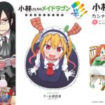 """Three New """"Kobayashi-san Chi no Maidragon"""" Spin-off Comics Announced!"""