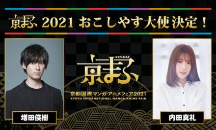 Toshiki Masuda and Maaya Uchida Appointed as KyoMafu Ambassadors