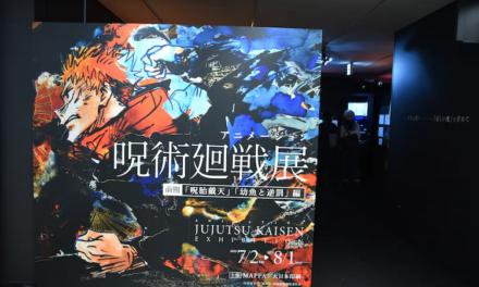 "Take a Sneak Peek of the ""Jujutsu Kaisen Exhibition"" in Shibuya!"