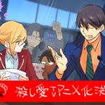 """Fe's  """"Koroshi Ai"""" Gets TV Anime, Out 2022"""