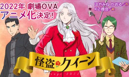 """Kaitou QUEEN wa Circus ga O-suki"" to be Adapted to Theatrical-length OVA in 2022"