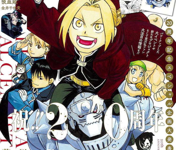 "New Hiromu Arakawa Title Revealed! ""Fullmetal Alchemist 20th Anniversary Project"" Also Underway!"