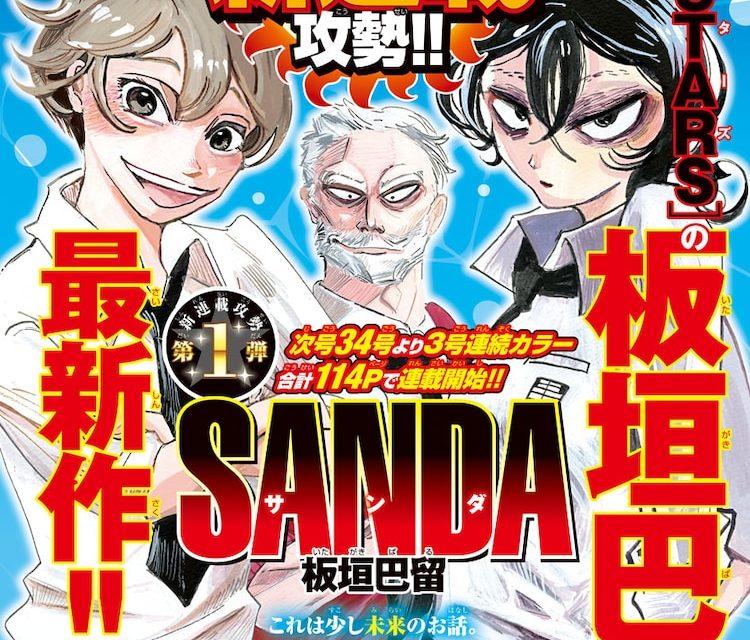 "New Itagaki Paru Series ""SANDA"" Begins 21st July"